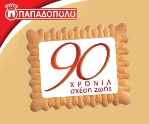 90 χρόνια μπισκότα Παπαδοπούλου